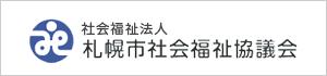 札幌市社会福祉協議会バナー