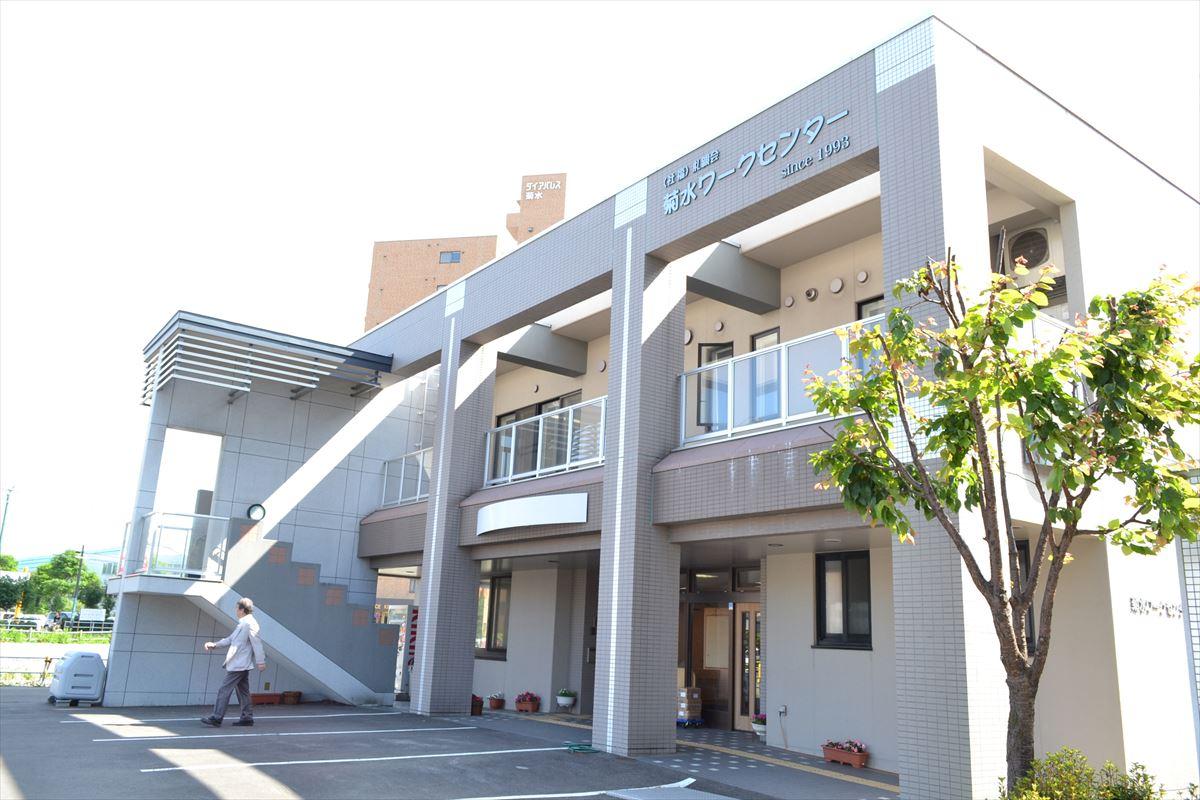 菊水ワークセンター