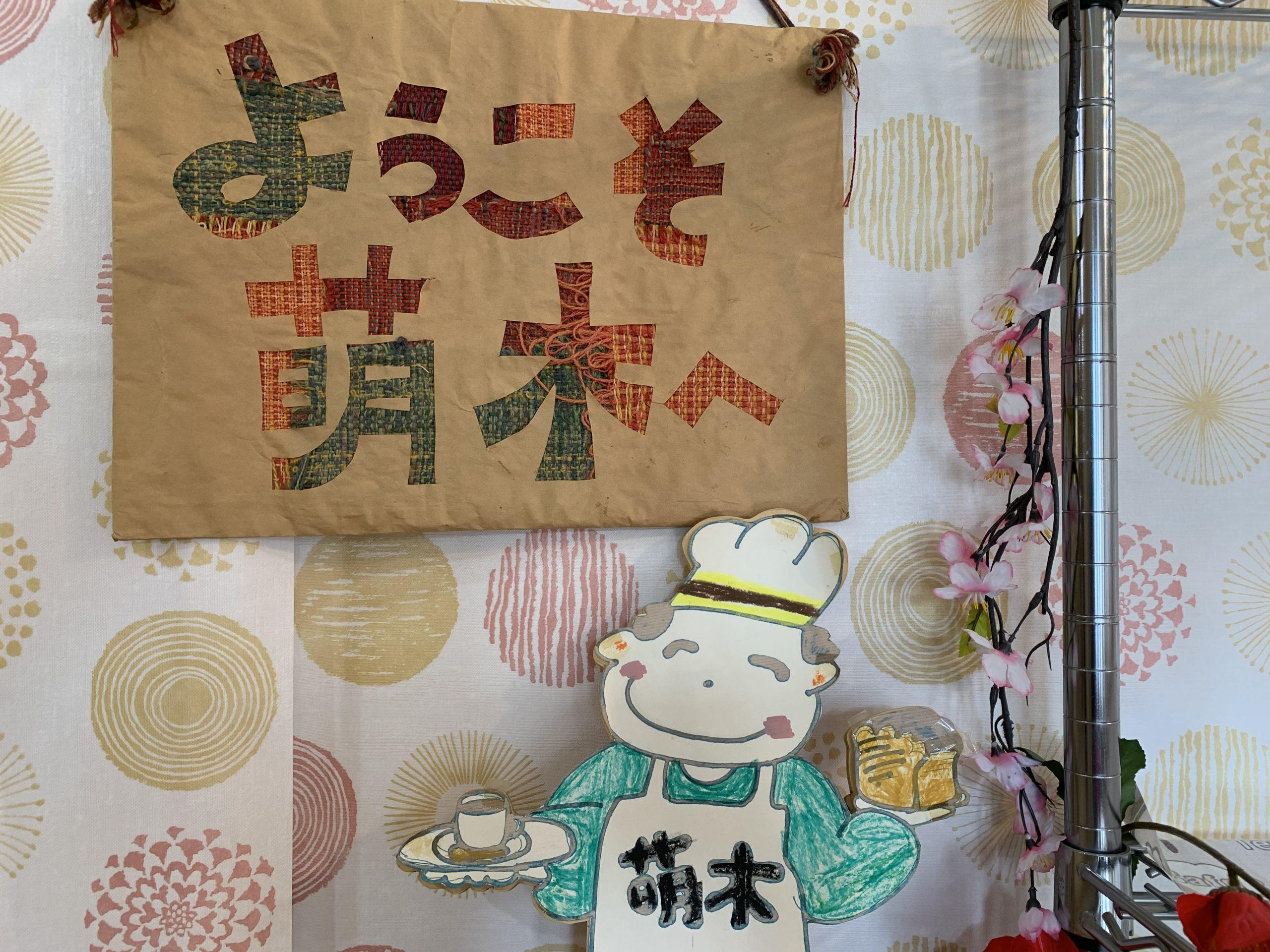 ベーカリー萌木・福祉の店イメージ画像ギャラリー